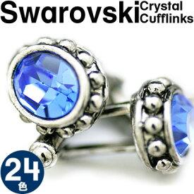 カフス【選べる24色】SWAROVSKI CRYSTAL CUFFLINKS スワロフスキークリスタルカフス【送料無料】【カフスボタン カフリンクス】【無料ラッピング】