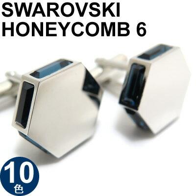 【選べる10色】SWAROVSKI HONEYCOMB 6 CUFFLINKS スワロフスキー ハニカム6 カフス 【カフスボタン カフリンクス】【無料ラッピング】