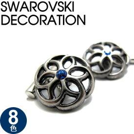 【選べる8色】SWAROVSKI DECORATION CUFFLINKS スワロフスキーデコレーション カフス 【カフスボタン カフリンクス】【送料無料】