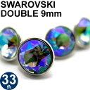 【選べる33色】SWAROVSKI DOUBLE 9mm CUFFLINKS スワロフスキー ダブルカフス 9mm【ダブルスワロ カフスボタン カフ…