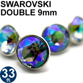 【選べる33色】SWAROVSKI DOUBLE 9mm CUFFLINKS スワロフスキー ダブルカフス 9mm【ダブルスワロ カフスボタン カフリンクス】