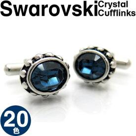 【期間限定30%OFF&ポイント5倍】【選べる20色】SWAROVSKI CRYSTAL CUFFLINKS スワロフスキークリスタルカフス【送料無料】【カフスボタン カフリンクス】【無料ラッピング】