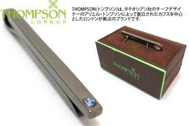 THOMPSON トンプソン TH CLASSIC LGHT BLUE GUNMETAL TIE CLIP クラシックライトブルータイクリップ(ガンメタル)【トンプソン正規取扱】【送料無料】タイピン タイクリップ タイバー【ブランド】