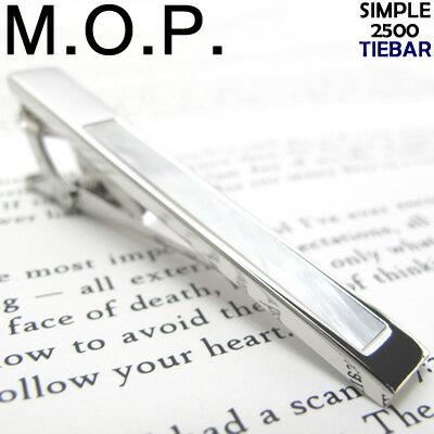 【期間限定ポイント10倍 11/27(月)09:59迄】Simple 2500 Tiebar 白蝶貝 タイバー M.O.P. 【タイピン タイクリップ】【送料無料】