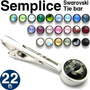【選べる22色】 SWAROVSKI SEMPLICE 1 TIEBAR スワロフスキー タイバー センプリチェ 【タイピン タイクリップ】