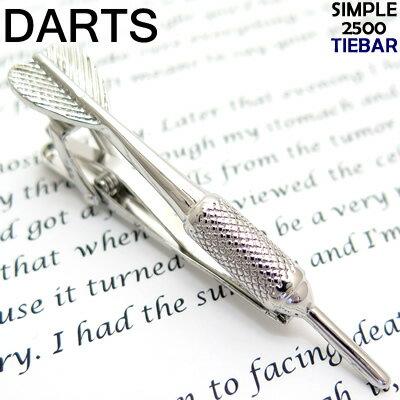 【期間限定ポイント10倍】Simple 2500 Tiebar ダーツタイバー DARTS TIE BAR【タイピン タイクリップ】【送料無料】