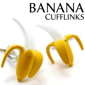 VALUE3500BANANACUFFLINKSバナナカフス【カフスボタンカフリンクス】【到着後レビューで送料無料】