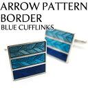VALUE3500 ARROW PATTERN BORDER BLUE CUFFLINKS アローパターンボーダーカフス(ブルー)【カフスボタン カフリンクス】