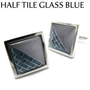 VALUE3500HALFTILEGLASSBLUECUFFLINKSハーフタイルグラスカフス(ブルー)【カフスボタンカフリンクス】【到着後レビューで送料無料】