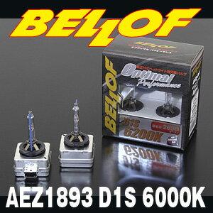 ベロフBELLOF D1S 6200K オプティマルパフォーマンス AEZ1893
