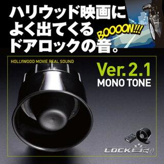 LOCK音(ロックオン)アンサーバックシステムVer.2.1モノトーン新製品!