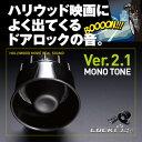 【セール】LOCK音(ロックオン) Ver.2.1 サウンドアンサーバック サイレンキット
