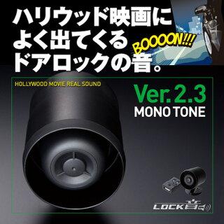 LOCK音Ver.2.3モノトーン