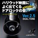 LOCK音(ロックオン) Ver.2.5 サウンドアンサーバック サイレンキット