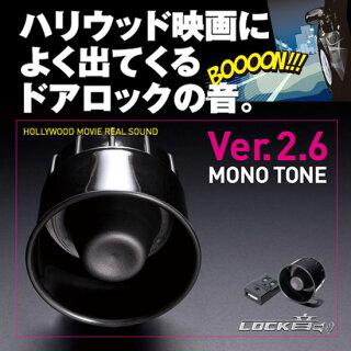 LOCK音Ver.2.6モノトーン