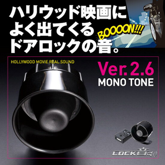 LOCK音(ロックオン) Ver.2.6 サウンドアンサーバック サイレンキット
