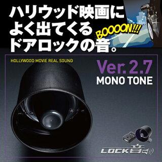 LOCK音(ロックオン)アンサーバックシステムVer.2.7モノトーン