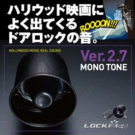 【ハリウッド映画のドアロック音】LOCK音(ロックオン) Ver.2.7 サウンドアンサーバック サイレンキット