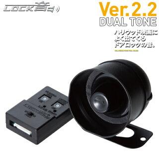 LOCK音(ロックオン)アンサーバックシステムVer.2.2デュアルトーン