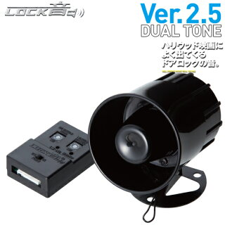 LOCK音Ver.2.5デュアルトーン