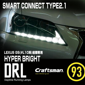 スマートコネクト レクサスデイライト for GS前期専用 ※GRL10/GRL11/GRL15/GWL10/AWL10 HYPER BRIGHT TYPE2.1