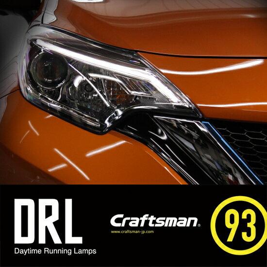 NISSAN NOTE DRL KIT(日産/ニッサン ノート デイライトキット)LEDヘッドライト車