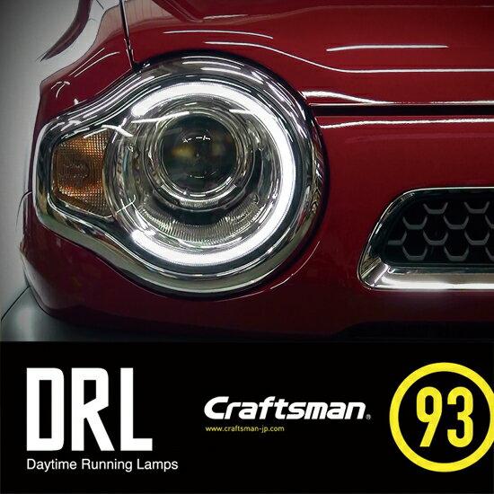 SUZUKI HUSTLER DRL KIT(スズキ ハスラー デイライトキット)ディスチャージヘッドライト車