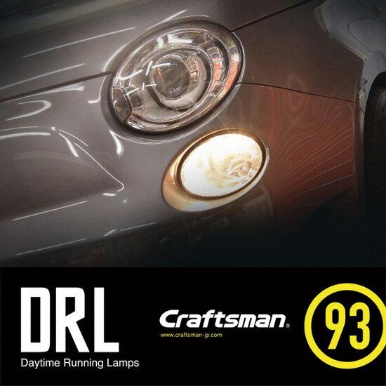 FIAT DRL KIT for 500/アバルト500(フィアット デイライトキット)