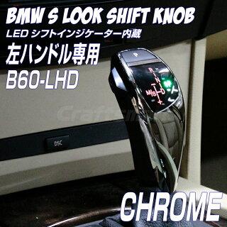 BMWLEDシフトノブSルックB60クロームメッキ左ハンドル用