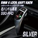 【Sale!】BMW LEDシフトノブ Sルック S90シルバー右ハンドル用