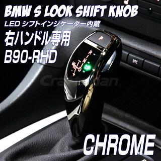BMW3シリーズセダン(E90)用SルックLEDシフトノブB90クーム右ハンドル