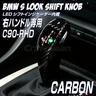 BMWSルックLEDシフトノブC90カーボン右ハンドル3シリーズセダン/E90用