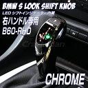 BMW LEDシフトノブ Sルック B60クローム 右ハンドル用