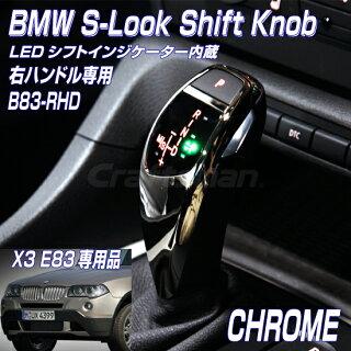 【Sale】BMWX3E83右ハンドル専用SルックLEDシフトノブB83クローム