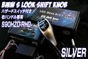 【ハザードコントロール機能付き】BMW SルックLEDシフトノブ S90Hシルバー右ハンドル用ハザードON-OFFスイッチセット