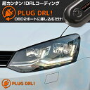 リカバリーモード搭載!PLUG_DRL VWデイライト for VW-POLO-6C(プラグコンセプト)PL2-DRL-V001(NEWタイプ)