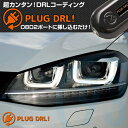 リカバリーモード搭載!PLUG DRL VWデイライトfor VW-GOLF7(プラグコンセプト)PL2-DRL-V001(NEWタイプ)◆New GOLF7対...
