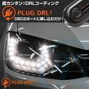 リカバリーモード搭載!PLUG_DRL VWデイライト for VW-SHARAN_7N(プラグコンセプト)PL2-DRL-V001(NEWタイプ)