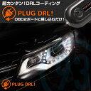 リカバリーモード搭載!PLUG_DRL!VWデイライト for VW-TIGUAN_5N(プラグコンセプト)PL2-DRL-V001(NEWタイプ)