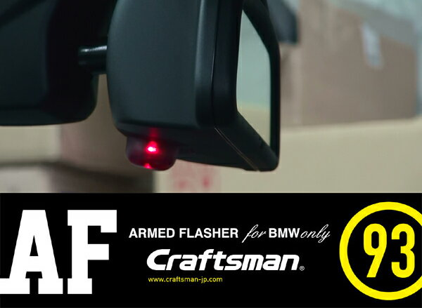 ARMED FLASHER BMW-F