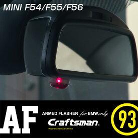 ARMED FLASHER MINI-F