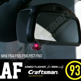 ARMED FLASHER アームドフラッシャー MINI-F 純正ルームミラーLED点滅装置(F54/F55/F56/F57/F60)