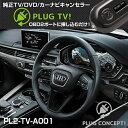 【リカバリーモード搭載】PLUG TV PL2-TV-A001 for Audi MMI 3G/MMI 3G Plus /MMI Navigation plus...