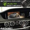 【リカバリー機能搭載】PL2-TV-MB01 PLUG TV for メルセデスベンツ (プラグコンセプト)NEWタイプ
