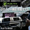 【新製品】PLUG TV(PLUS) for BMW i Drive5/i Drive6 PL2-TV-B002(プラグコンセプト)