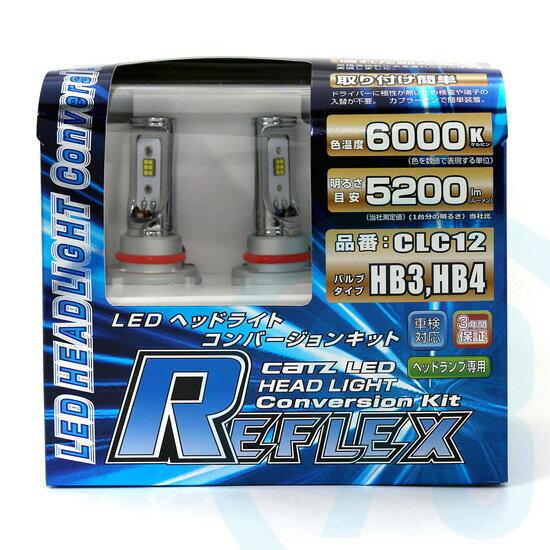 CATZ REFLEX(リフレクス) LEDヘッドライトコンバージョン キット CLC12 HB3/HB4タイプ