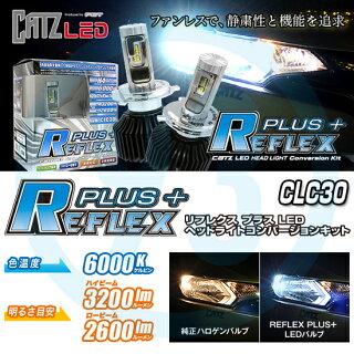 CATZREFLEXPLUS+(リフレクスプラス)H4LEDヘッドライトコンバージョンキットCLC30H4H/L切替タイプ