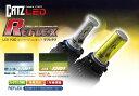 CATZ REFLEX(リフレクス) LEDフォグコンバージョンキット(CLC01)H8/H11/H16用【送料込み】