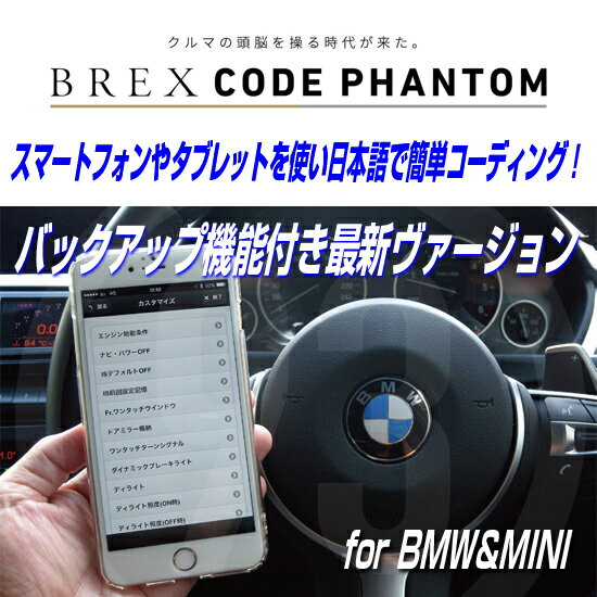 【在庫一掃Sale】BREX CODE PHANTOM CC BKC990 NEW for BMW & MINI CODING CONTROL