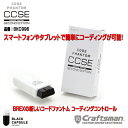 BREX NEWコードファントム BKC996 CODE PHANTOM CCSE for BMW and MINI